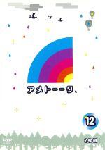 アメトーーク!DVD(12)(通常)(DVD)