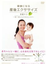 健康になる産後エクササイズ~吉岡マコ「美しい母(マドレボニータ)」になるためのセルフケア~(通常)(DVD)