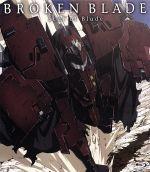 劇場版 ブレイク・ブレイド 第三章 凶刃ノ痕(Blu-ray Disc)(12Pライナーノート付)(BLU-RAY DISC)(DVD)