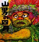 山男の四月(ミキハウスの宮沢賢治絵本)(児童書)
