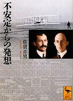 不安定からの発想(講談社学術文庫)(文庫)