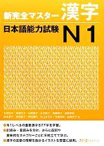 新完全マスター漢字 日本語能力試験N1(別冊付)(単行本)