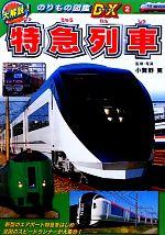 特急列車(大解説!のりもの図鑑DX2)(児童書)