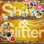 光ときらめきの素材集 Shine & Glitter(DVD-ROM1枚付)(単行本)