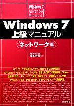 Windows7上級マニュアル ネットワーク編(単行本)