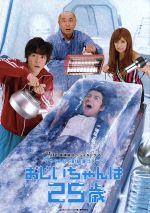 おじいちゃんは25歳 DVD-BOX(通常)(DVD)