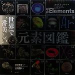 世界で一番美しい元素図鑑(単行本)