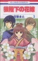 狼陛下の花嫁(3)花とゆめC