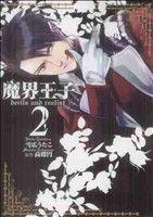 魔界王子devils and realist(2)(ゼロサムC)(大人コミック)