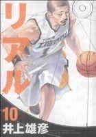 リアル(10)(ヤングジャンプC)(大人コミック)