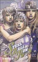 STEEL BALL RUN(22)(ジャンプC)(少年コミック)