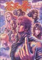 蒼天の拳(バンチC)(22)(バンチC)(大人コミック)
