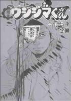 闇金ウシジマくん(20)ビッグC