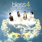 夢つむぎ(DVD付)(通常)(CDA)