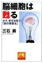 脳細胞は甦る ボケ、老化を防ぐ「脳の健康法」(祥伝社黄金文庫)(文庫)