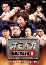 オモバカ8~第一回オモバカ王者決定トーナメント~(通常)(DVD)