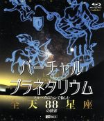 バーチャル・プラネタリウム フルハイビジョンで愉しむ「全天88星座」の世界(Blu-ray Disc)(BLU-RAY DISC)(DVD)