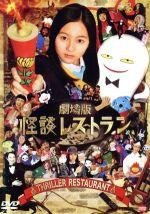劇場版 怪談レストラン(通常)(DVD)