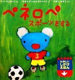 ペネロペ スポーツをする(ペネロペしかけえほん10)(児童書)