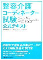 整容介護コーディネーター試験公式テキスト(単行本)