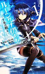 ルーンの子供たち 冬の剣(Next novels)(1)(新書)