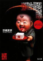文庫版 豆腐小僧双六道中ふりだし(角川文庫)(文庫)
