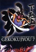 下克上 其之七(通常)(DVD)
