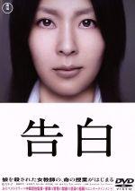 告白 特別価格版(通常)(DVD)