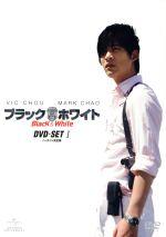 ブラック&ホワイト[ノーカット完全版]DVD-SET 1(通常)(DVD)