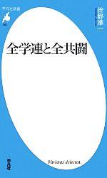 全学連と全共闘(平凡社新書)(新書)
