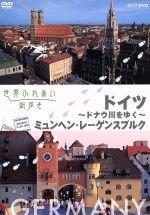 世界ふれあい街歩き ドナウ川をゆく~ドイツ~/ミュンヘン・レーゲンスブルグ(通常)(DVD)
