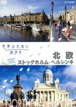 世界ふれあい街歩き 北欧/ストクホルム・ヘルシンキ(通常)(DVD)