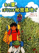 あの夏、ぼくらは秘密基地で(スプラッシュ・ストーリーズ8)(児童書)