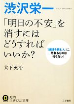 渋沢栄一「明日の不安」を消すにはどうすればいいか?(知的生きかた文庫)(文庫)