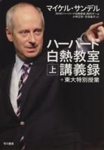 ハーバード白熱教室講義録+東大特別授業(上)(単行本)