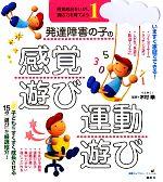 発達障害の子の感覚遊び・運動遊び 感覚統合をいかし、適応力を育てよう(健康ライブラリースペシャル)(1)(単行本)