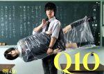 Q10 DVD-BOX(通常)(DVD)
