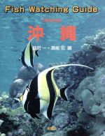 Fish watching guide沖縄
