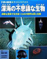 深海の不思議な生物 過酷な深海で生き抜くための奇妙な姿と生態(子供の科学★サイエンスブックス)(児童書)