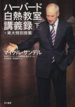 ハーバード白熱教室講義録+東大特別授業(下)(単行本)