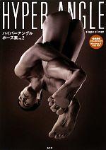 ハイパーアングルポーズ集(vol.2)(CD-ROM付)(単行本)