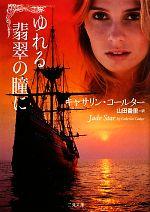 ゆれる翡翠の瞳に(二見文庫ロマンス・コレクション)(文庫)