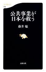公共事業が日本を救う(文春新書)(新書)