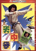カンニング・モンキー/天中拳 デジタル・リマスター版(通常)(DVD)