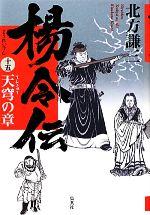 楊令伝 天穹の章(15)(単行本)