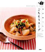 毎日食べたいごちそうスープ おなかも心も、ぽっかぽか(新書)