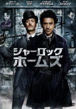 シャーロック・ホームズ(通常)(DVD)