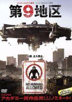 第9地区(通常)(DVD)