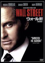 ウォール街 特別編(通常)(DVD)