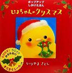 ぴよちゃんのクリスマス(ポップアップしかけえほん)(児童書)